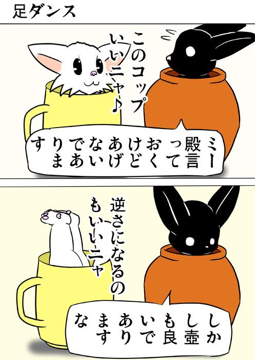 コップの中で逆さになるマンチカン猫 壺に入る黒ウサギ ふわもふ猫の日常四コマweb漫画261話1p