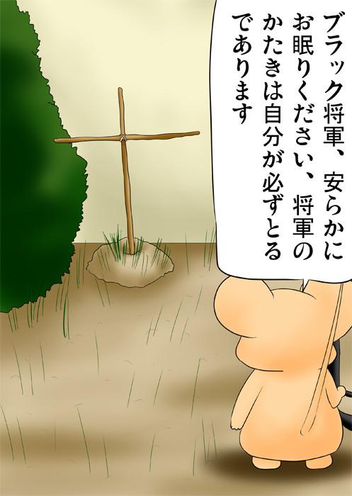 枝で作った十字架のお墓を眺めるネズミ ふわもふケモノ家族連載web漫画四十二話15p