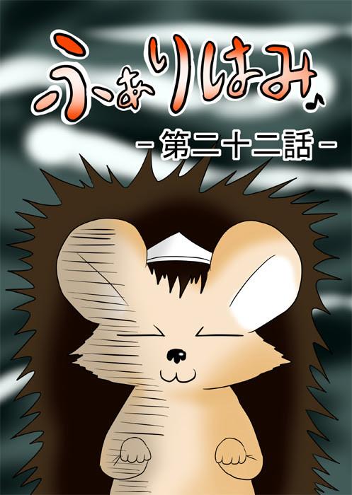 お化けのふりしたハリネズミ ふわもふケモノ家族連載web漫画二十二話1p