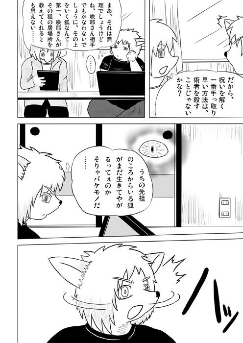 連載web漫画ケモノケ5 14p