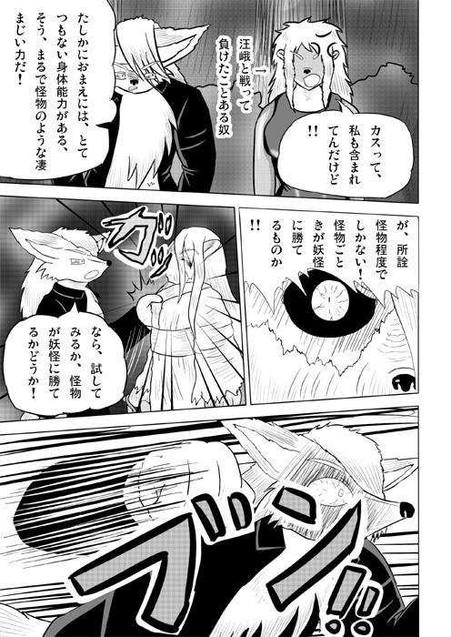 連載web漫画ケモノケ15 07p