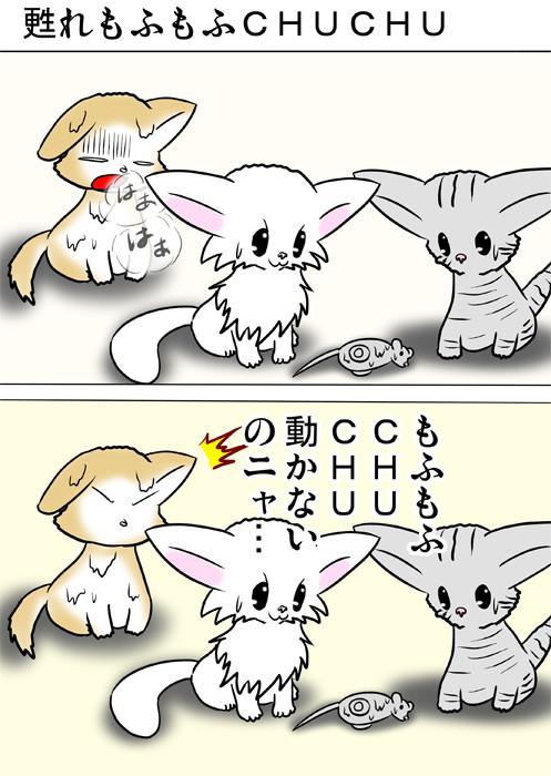 動かないネズミのおもちゃを心配する子猫達 ふわもふ猫の日常四コマweb漫画280話1p