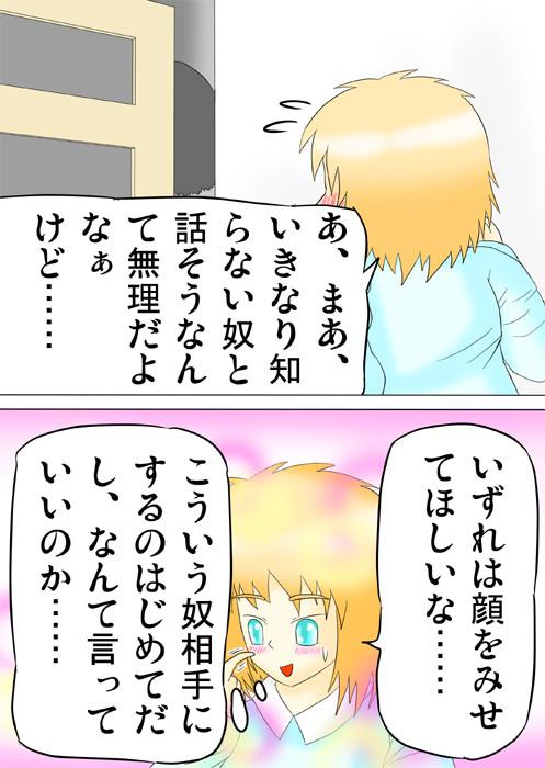 連載web漫画ふぁりはみ4 20p