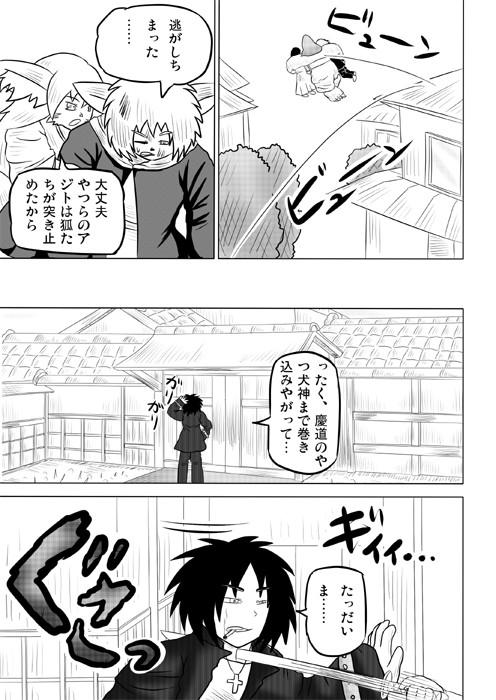 連載web漫画ケモノケ50 17p