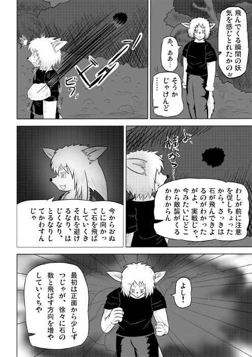 連載web漫画ケモノケ18 10p