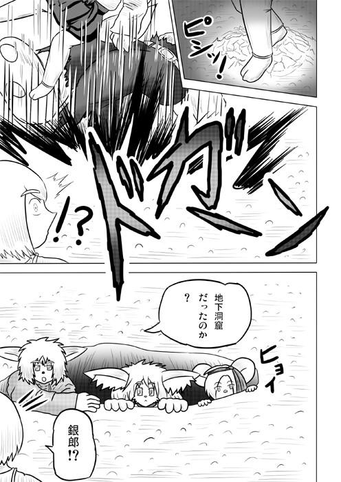 連載web漫画ケモノケ41 11p