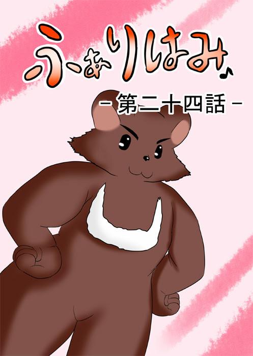 ツキノワグマの着ぐるみ ふわもふケモノ家族連載web漫画二十四話1p