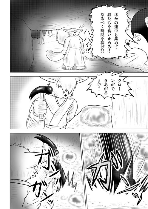 連載web漫画ケモノケ37 6p