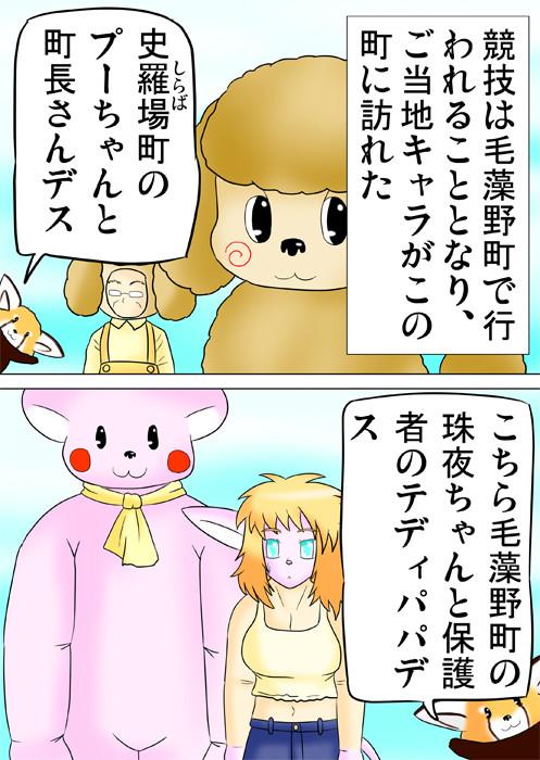 ご当地キャラを紹介するレッサーパンダ ふわもふケモノ家族連載web漫画四十三話6p