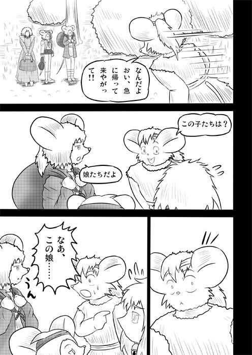 連載web漫画ケモノケ30 7p