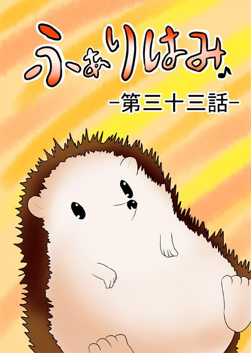 ハリネズミ ふわもふケモノ家族連載web漫画三十三話1p