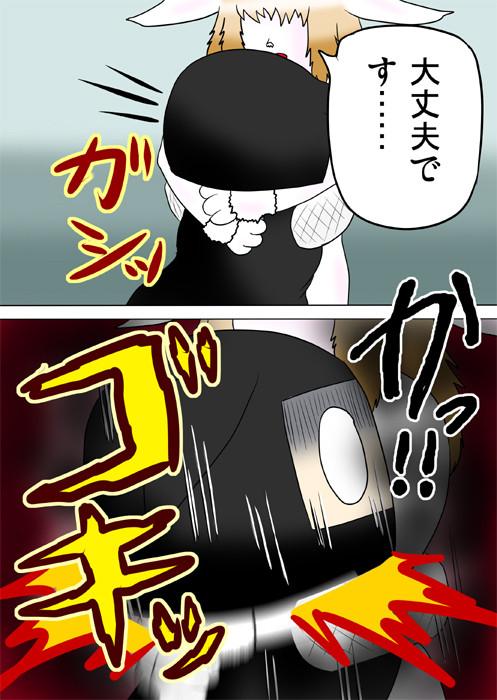 忍者風ゆるキャラの首の関節をはずすウサギ娘 ふわもふケモノ家族連載web漫画二十話18p