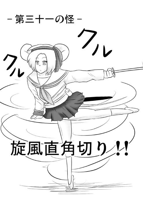連載web漫画ケモノケ31 1p