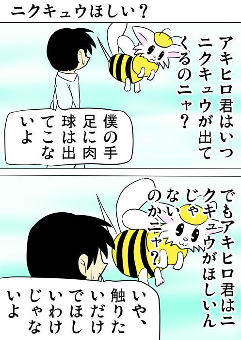 蜂の姿のマンチカン猫と話す少年 ふわもふ猫の日常四コマweb漫画348話1p