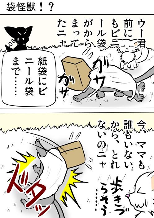 ビニール袋が足に絡まってこける紙袋をかぶったネコ 四コマ漫画