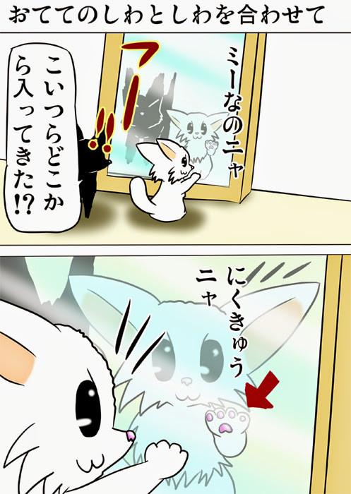 鏡をみて威嚇する黒猫 映った肉球を見るマンチカン猫 ふわもふ猫の日常四コマweb漫画203話1p