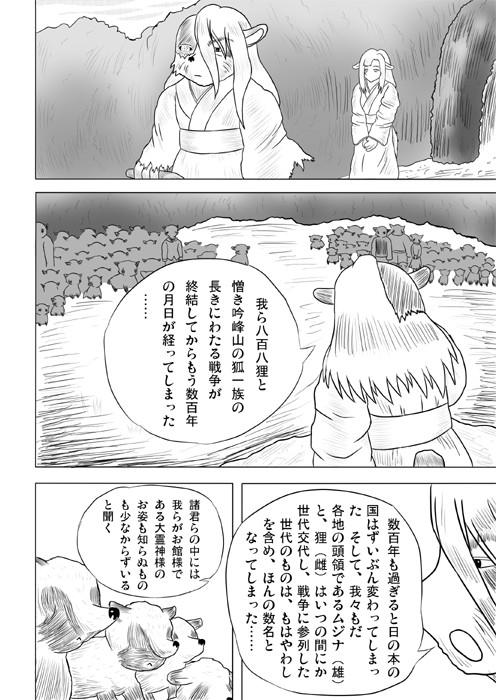 連載web漫画ケモノケ5 2p