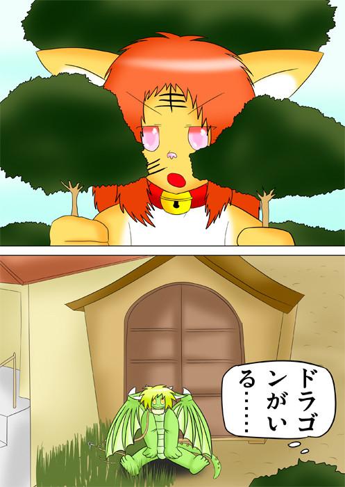 木々に隠れてドラゴンを見張る虎娘 ふわもふケモノ家族連載web漫画第四十一話2p