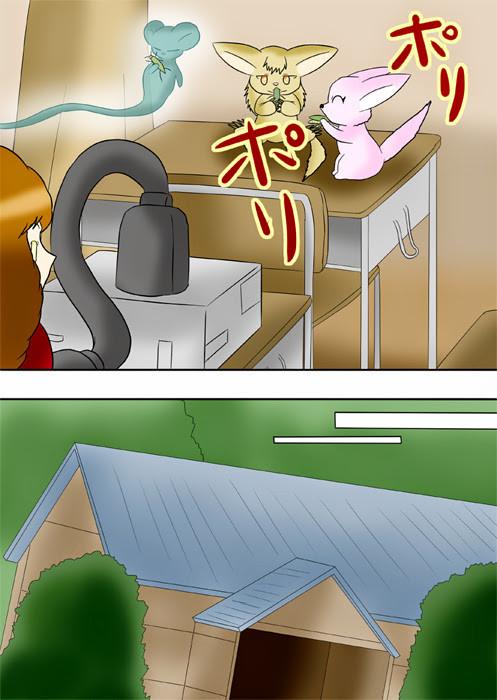 虫を食べるフェネック、フクロギツネ 充電するロボット娘 ふわもふケモノ家族連載web漫画二十二話18p