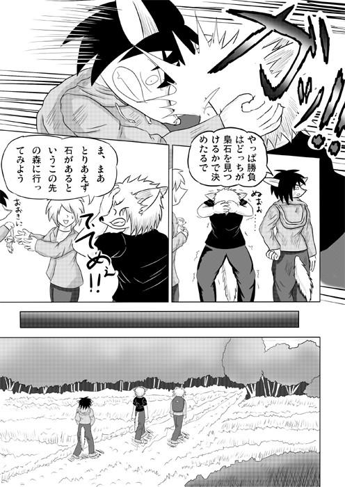 連載web漫画ケモノケ22 7p