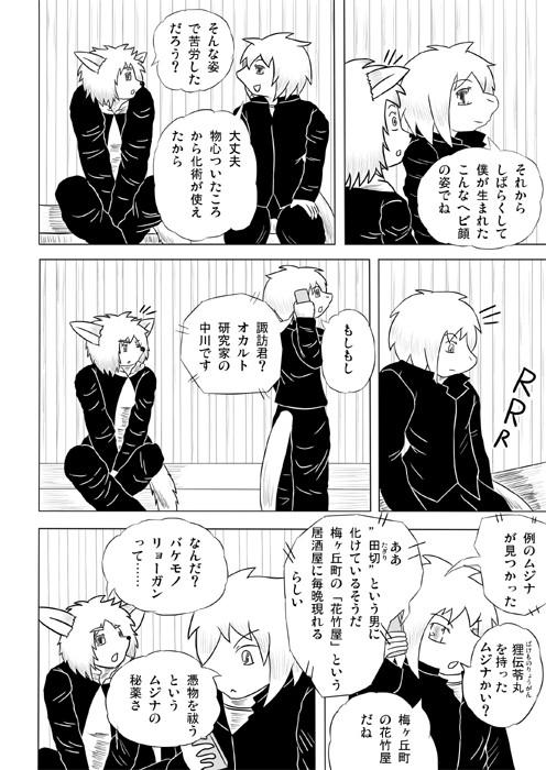 ケモノケ2 14p