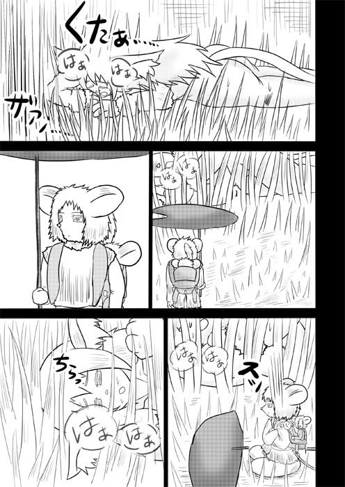 連載web漫画ケモノケ28 5p