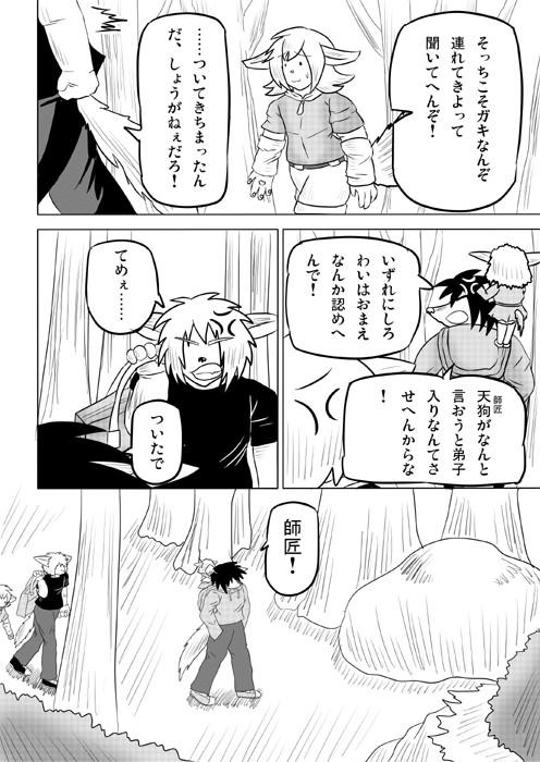 連載web漫画ケモノケ54 4p