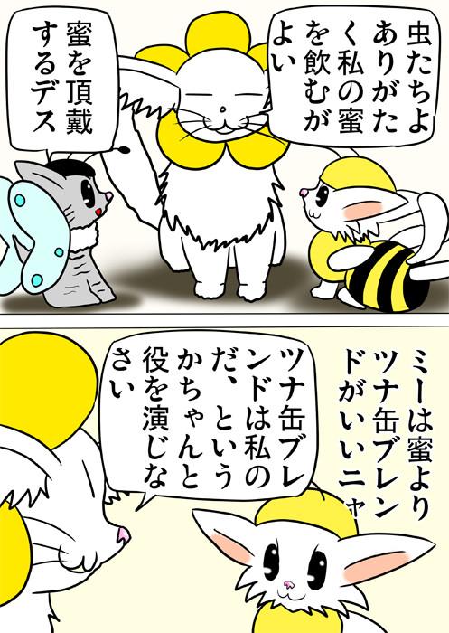 花の被り物を被るメインクーン猫 ボケるマンチカン猫 ふわもふ猫の日常四コマweb漫画260話2p