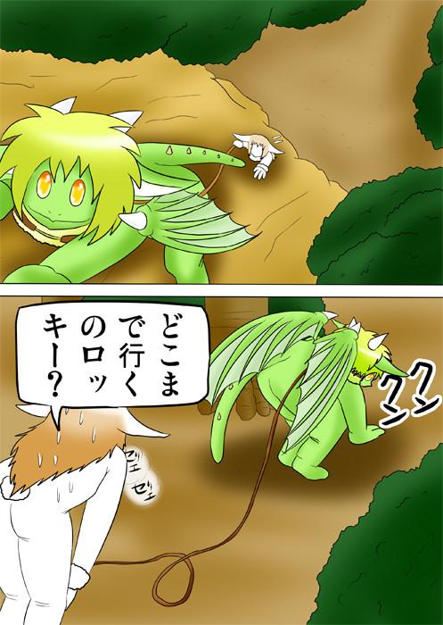 崖を上って息をきらせるウサギ娘 不条理獣人家族連載web漫画第五十五話5p