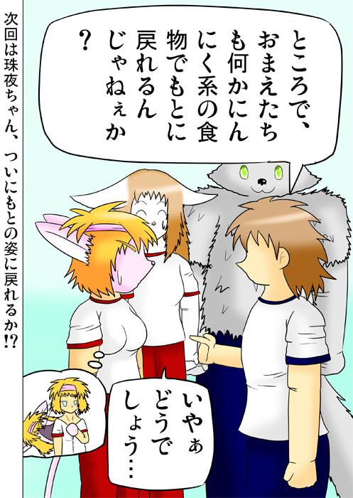 提案するクラスメート ふわもふケモノ家族連載web漫画三十三話20p
