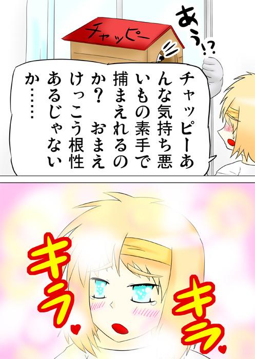 ふわもふケモノ家族連載web漫画ふぁりはみ第五話13p