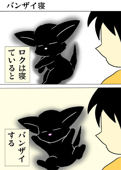 寝ながらバンザイする黒猫 ほのぼの・ふわもふ猫の日常四コマweb漫画355話1p