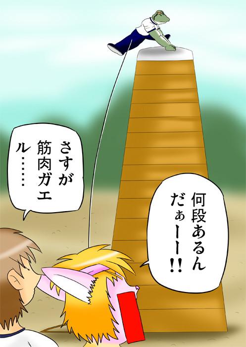 ものすごい高さの跳び箱を跳ぶ蛙男 ふわもふケモノ家族連載web漫画三十三話14p