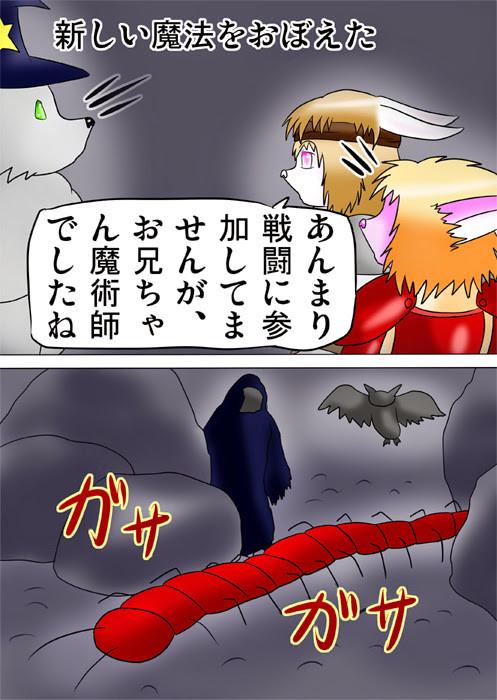 現れるダンジョンモンスター ふわもふケモノ家族連載web漫画二十一話13p
