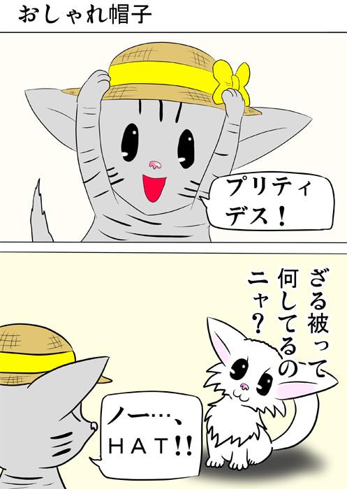 麦わら帽子をかぶるアメリカンショートヘア猫 ふわもふ猫の日常四コマweb漫画330話1p