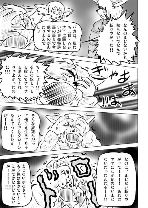 連載web漫画ケモノケ42 9p