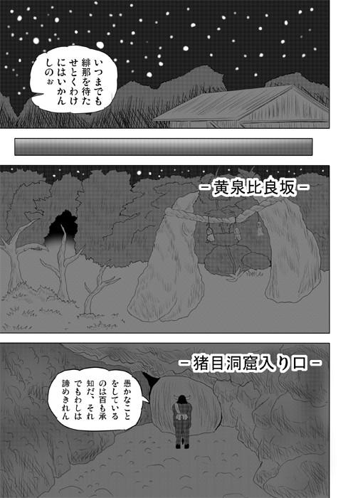 連載web漫画ケモノケ18 17p