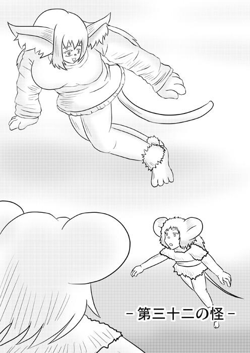 連載web漫画ケモノケ32 1p