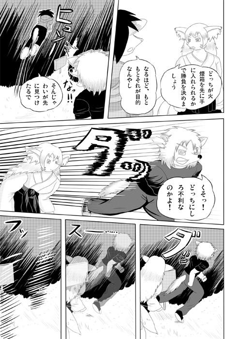 連載web漫画ケモノケ9 3p