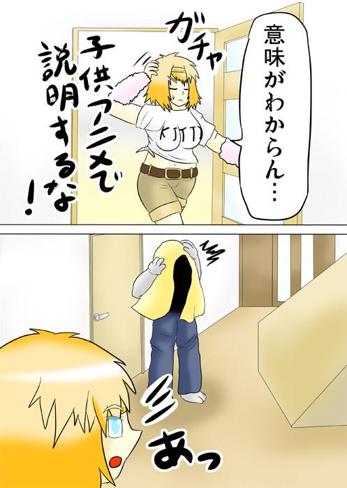 連載web漫画ふぁりはみ4 6p