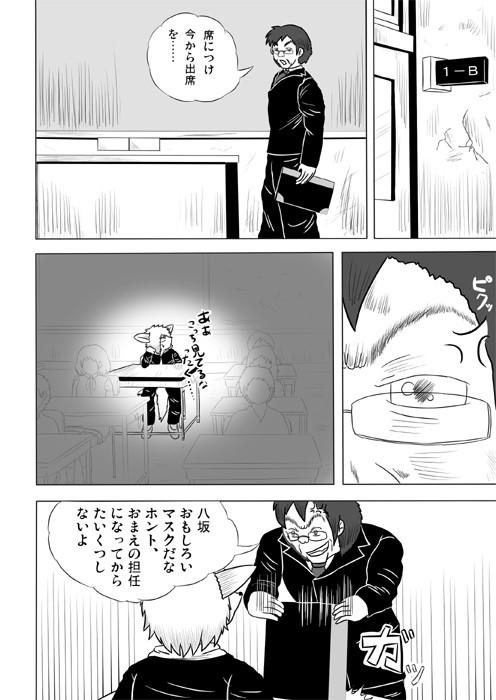 ケモノケ2 6p