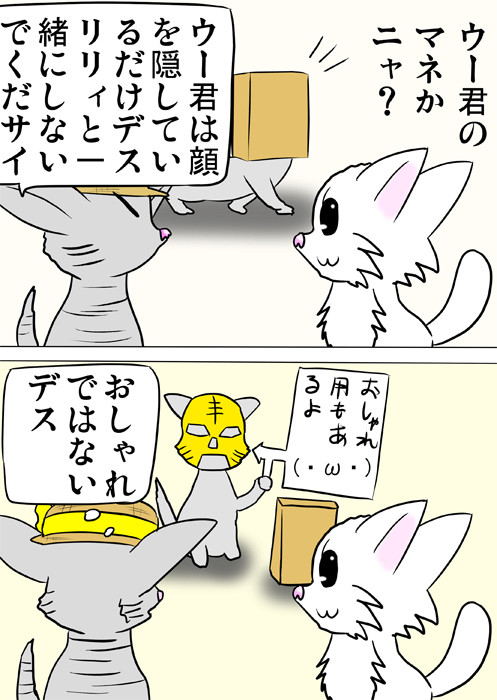 虎のマスクをかぶる猫 ふわもふ猫の日常四コマweb漫画330話2p