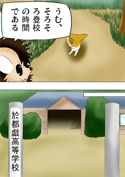 高等学校に登校するハリネズミ ふわもふケモノ家族連載web漫画三十三話4p