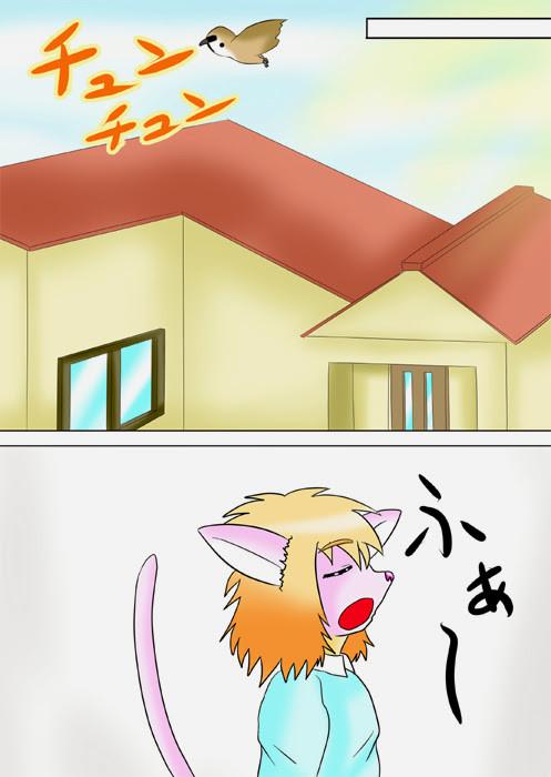朝目覚めてあくびする猫化少女 ふわもふケモノ家族連載web漫画二十四話7p