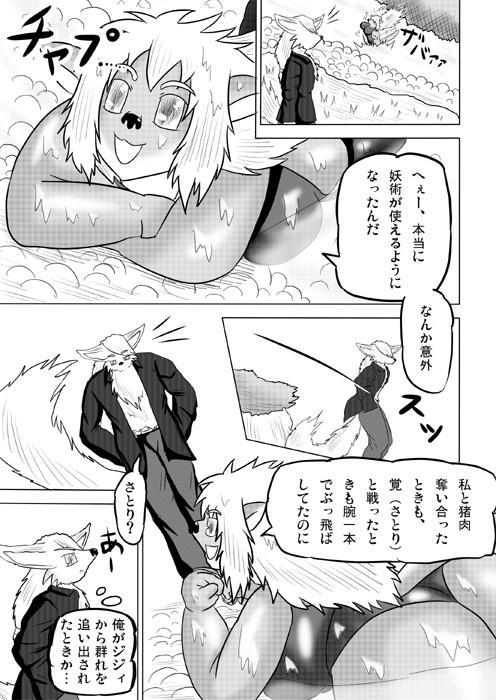 連載web漫画ケモノケ43 7p