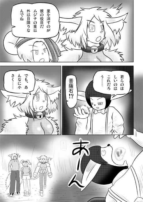 連載web漫画ケモノケ37 17p