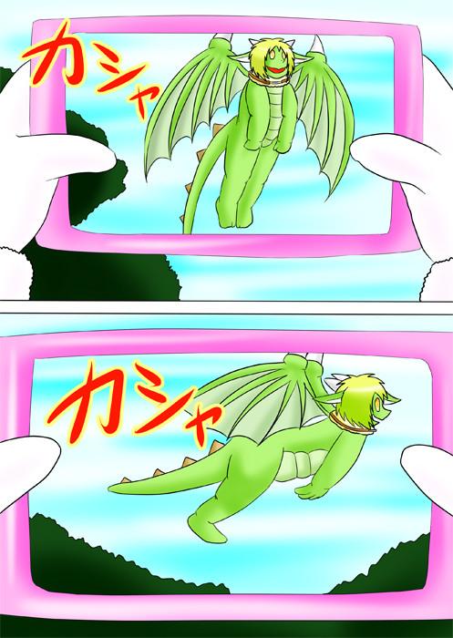 空飛ぶ西洋ドラゴンをスマホで写真をとる 不条理獣人家族連載web漫画第五十五話13p