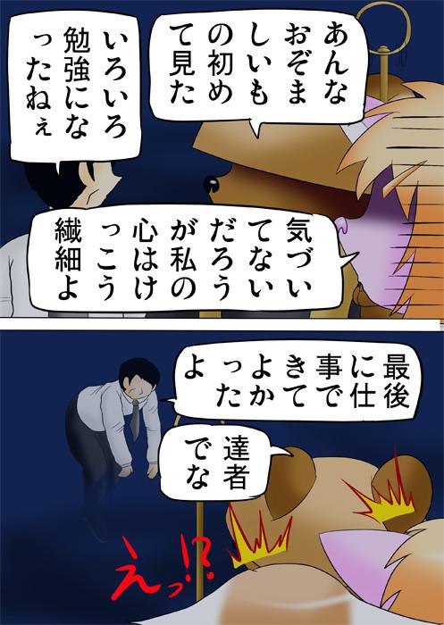 宙に浮くワイシャツ姿の男 ふわもふケモノ家族連載web漫画五十二話19p
