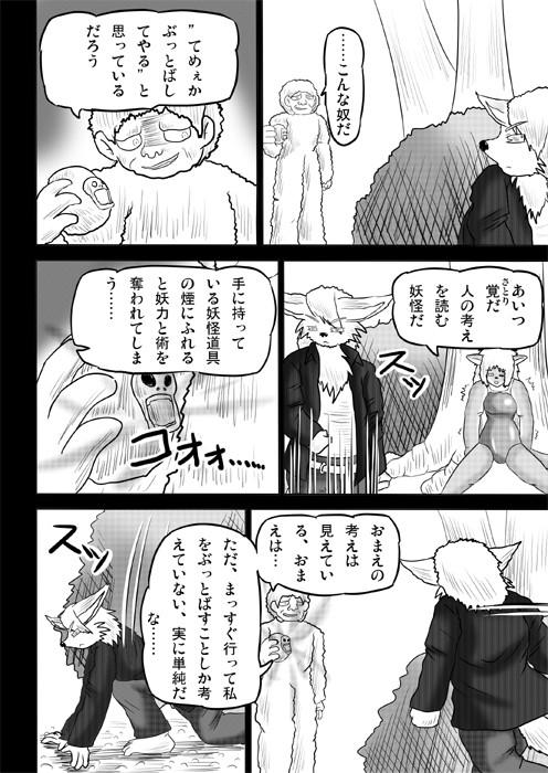 連載web漫画ケモノケ44 16p