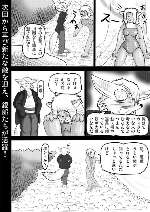 連載web漫画ケモノケ44 18p